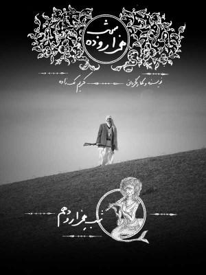 هزار و ده شب - قسمت 10