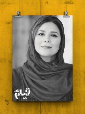 مجله فیلم - فیلم کات : سحر دولتشاهی