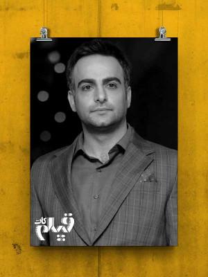 مجله فیلم - فیلم کات : حامد کمیلی