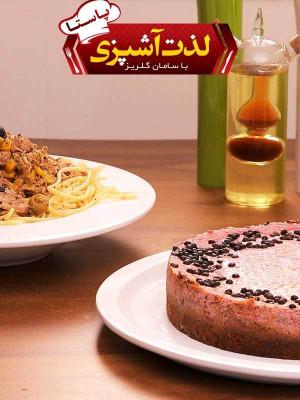 لذت آشپزی- قسمت 2