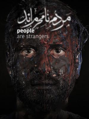 مردم نامحرم اند