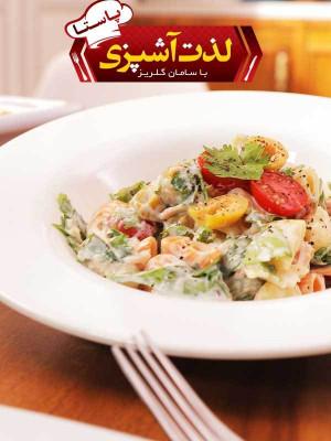 لذت آشپزی- قسمت 5