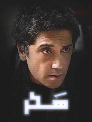 هکر - تماشای آنلاین فیلم و سریال , فیلم و سریال , دانلود فیلم و سریال , دانلود,فیلم ,  سریال  , زیرنویس , دوبله , زیرنویس فیلم و سریال , دانلود فیلم و سریال , دانلود  دوبله , دانلود زیرنویس, دانلود فیلم هکر ایرانی , شبنم قلی خانی, رامتین خداپناهی, حسن اسدی , حسین تبریزی, خانوادگی , اجتماعی , هکر, 1387 , سینمای ایران , فیلم ایرانی,خانوادگی,اجتماعی, فیلم سینمایی , سینما ,  دانلود فیلم , دانلود فیلم هکر - محصول ایران - - - سال 1387