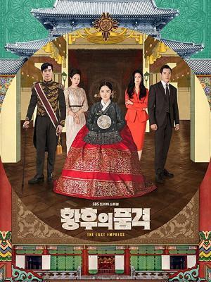 آخرین ملکه - فصل 1 قسمت 47 و 48 - The Last Empress S01E47-48