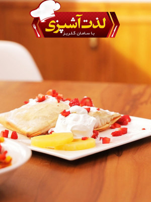 لذت آشپزی- قسمت 12