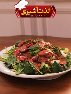 لذت آشپزی- قسمت 15