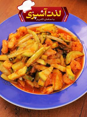 لذت آشپزی- قسمت 17