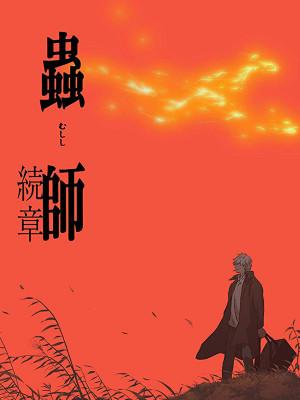 Mushi Shi S01E04