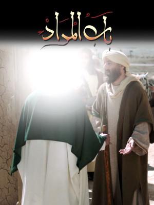 باب المراد - فصل ۱ قسمت 7