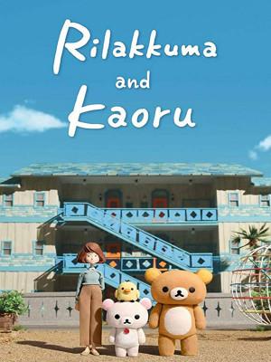 ریلاکوما و کائورو - فصل 1 قسمت 2 - Rilakkuma and Kaoru S01E02