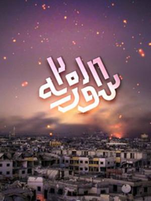 syria 2018