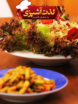 لذت آشپزی- قسمت 21