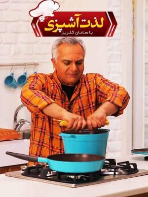 لذت آشپزی- قسمت 22