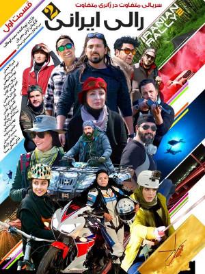 رالی ایرانی - فصل 2 قسمت 1
