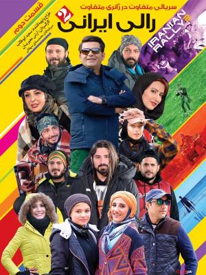 رالی ایرانی - فصل 2 قسمت 2