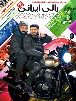 رالی ایرانی - فصل 2 قسمت 3