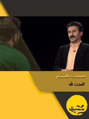ممیزی - فصل 2 قسمت 8 : المنه لله