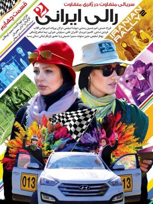 رالی ایرانی - فصل 2 قسمت 4