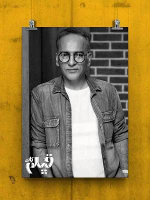 مجله فیلم - فیلم کات : حمیدرضا آذرنگ