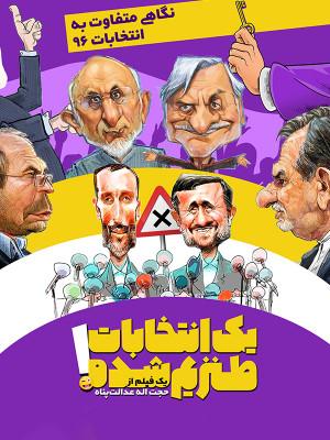 یک انتخابات طنزیم شده!