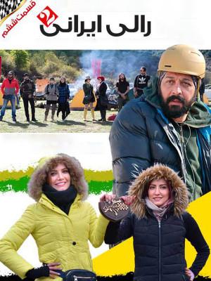 رالی ایرانی  - فصل 2 قسمت 6
