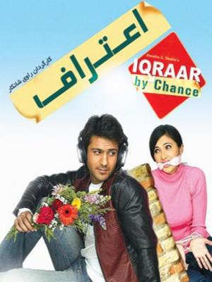 Iqraar bay Chance