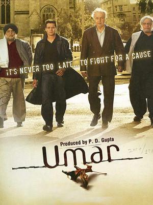 عمر - Umar