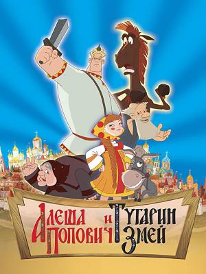 Alyosha Popovich i Tugarin Zmey