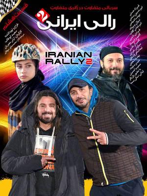 رالی ایرانی  - فصل 2 قسمت 8