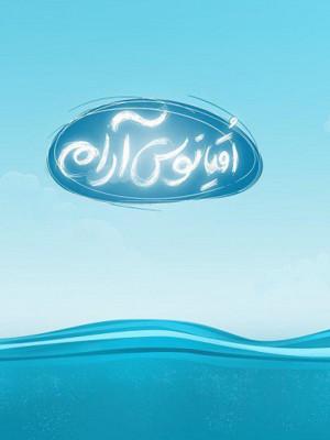 اقیانوس آرام - بلقیس محمدی