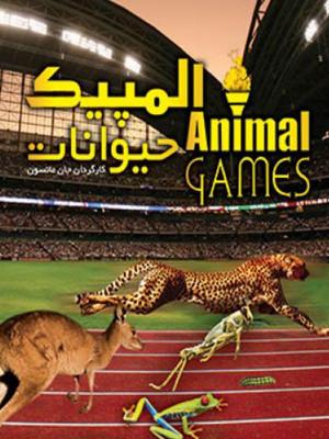 المپیک حیوانات - Animals Olympic