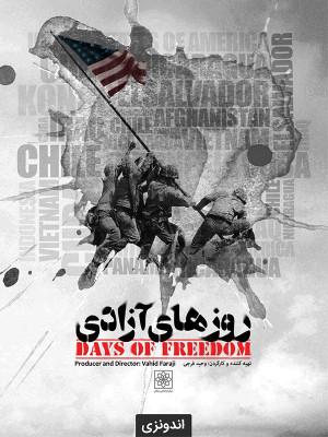 روزهای آزادی - قسمت 4 : اندونزی