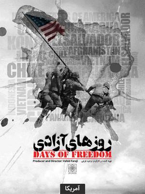 روزهای آزادی - قسمت 7 : آمریکا