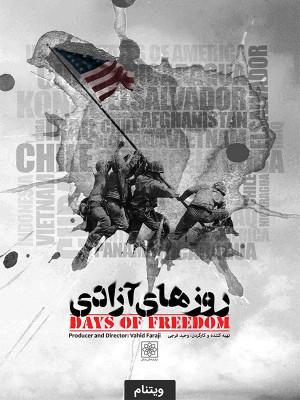 روزهای آزادی - قسمت 3 : ویتنام