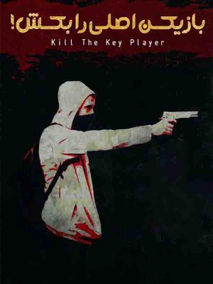 بازیکن اصلی را بکش