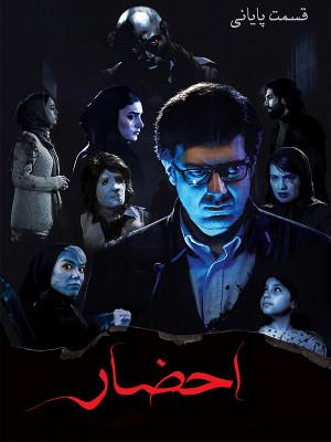 احضار - فصل 1 قسمت 11