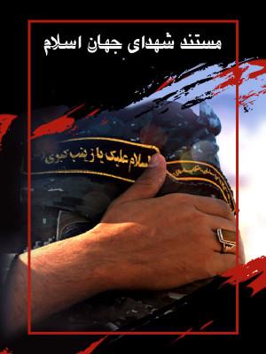 شهدای جهان اسلام - قسمت 5 : سلام به احمد