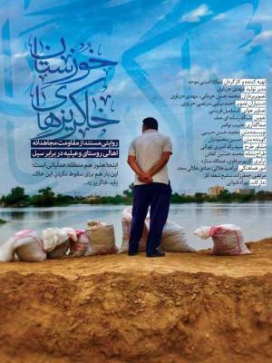 خاکریزهای خوزستان