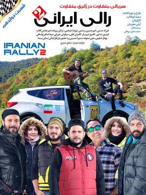 رالی ایرانی - فصل 2 قسمت 12