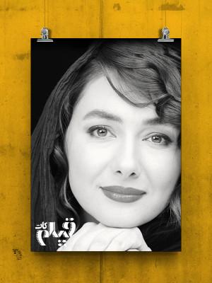 مجله فیلم - فیلم کات : هانیه توسلی