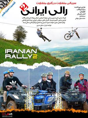 رالی ایرانی - فصل 2 قسمت 13