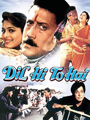 دل من برای تو - Dil Hi To Hai