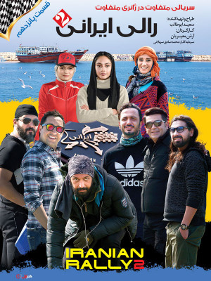رالی ایرانی - فصل 2 قسمت 15