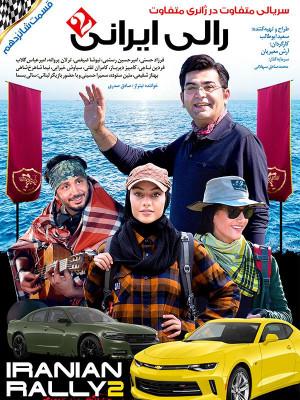 رالی ایرانی - فصل 2 قسمت 16