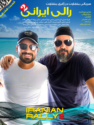 رالی ایرانی - فصل 2 قسمت 17