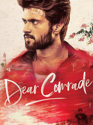 رفیق عزیز - Dear Comrade