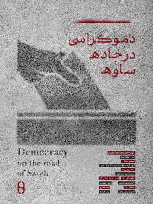 دموکراسی در جاده ساوه