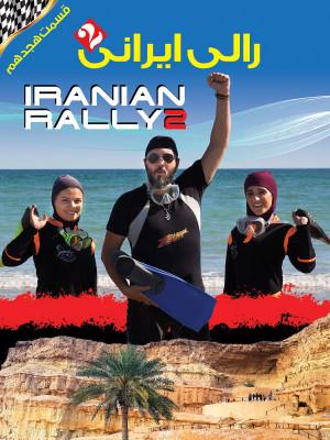 رالی ایرانی - فصل 2 قسمت 18