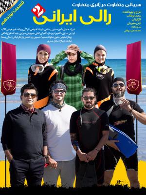 رالی ایرانی - فصل 2 قسمت 19