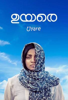 صعود - Uyare